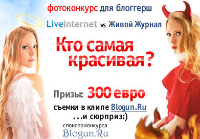 Конкурс Блогуна