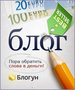 Блогун - реклама в блогах