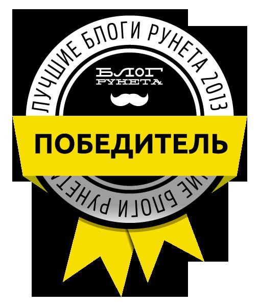 Блогун получил премию в номинации — Лучший блог о рекламе и маркетинге