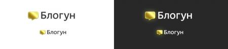 Новый логотип Блогун