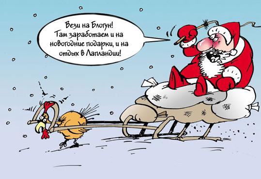 Даже Дед Мороз зарабатывает на Блогуне