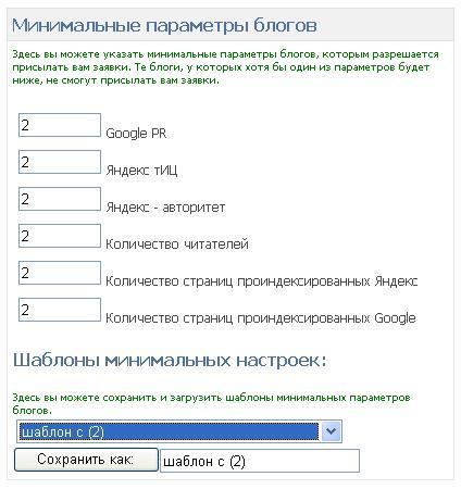 min-nastroika-2