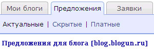 predlozheniya