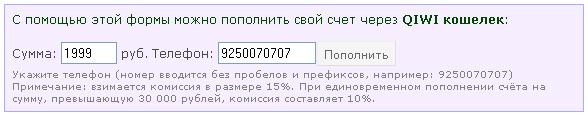 Forma_popolneniya_QIWI