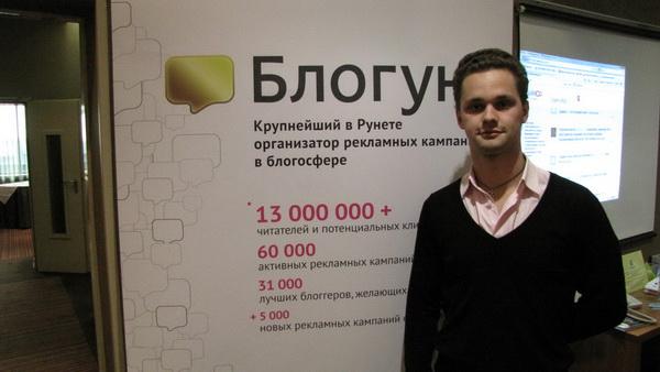 User Experience Russia 2010: Блогун, Денис Голятин и все-все-все
