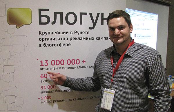 User Experience Russia 2010: Блогун, Игорь Захарченко и все-все-все