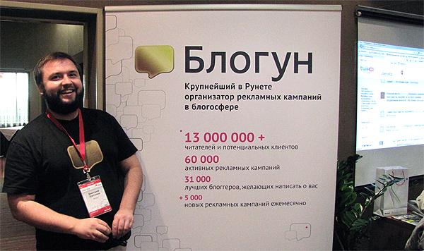 User Experience Russia 2010: Блогун, Дмитрий Шатохин и все-все-все