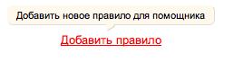 add_rul