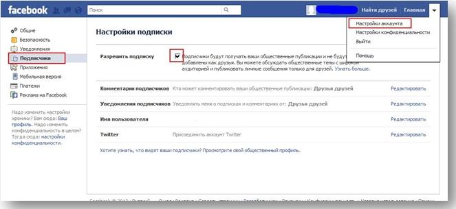 Как открыть доступ к своей странице на Facebook для неавторизованных пользователей