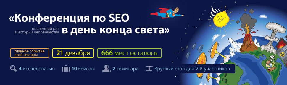 SEO_konference