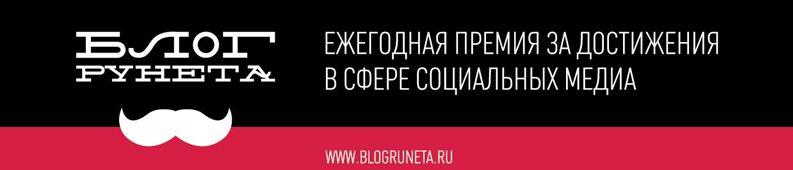 blogRunet