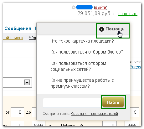 blogun_help