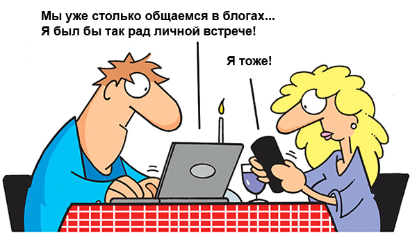 Блогун: ох уж эти социальные сети! Немного пятничного юмора от карикатуриста Рэнди Гласбергена