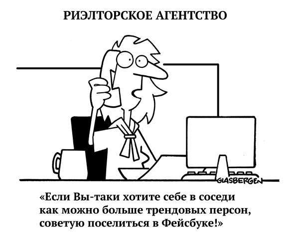 Пятиминутка пятничного social-media-юмора от Рэнди Гласбергена