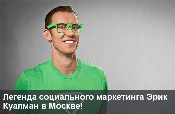 Это событие войдёт в историю! Впервые в России — мастер-класс Эрика Куалмана, мирового digital-гуру!