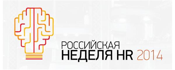 Блогун и Российская неделя HR: крупнейший в России форум по эффективному управлению персоналом