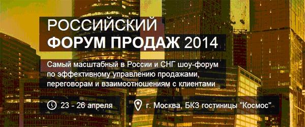Блогун представляет: российский форум продаж 2014
