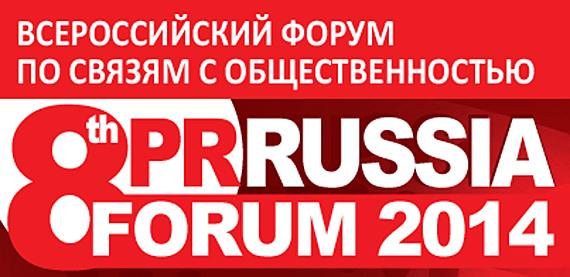 Восьмой всероссийский форум по связям с общественностью «PRRussia Forum — 2014»: управляйте людьми с помощью информации!