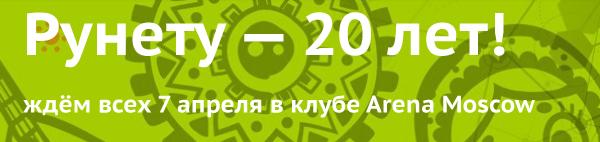 7 апреля празднуем 20-летие Рунета: все в клуб Arena Moscow!