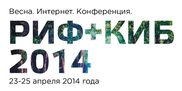 Главное весеннее мероприятие Рунета: XVIII интернет-форум «РИФ+КИБ —2014»!