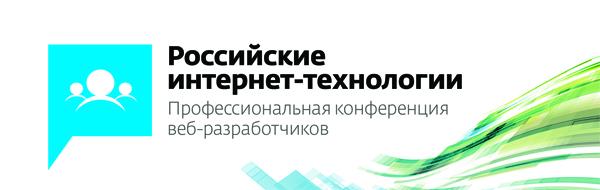 Блогун приглашает на конференцию веб-разработчиков «Российские интернет-технологии — 2014»!