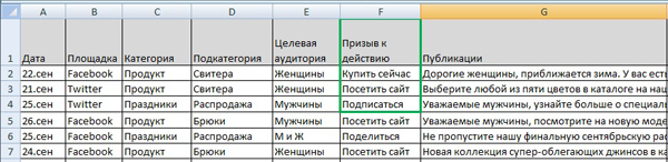 Excel_3_1