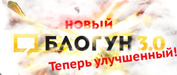 BLOGUN_New_0_24.11.2014_v1