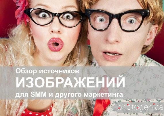 Фотодженика_где брать картинки_иллюстрация 12