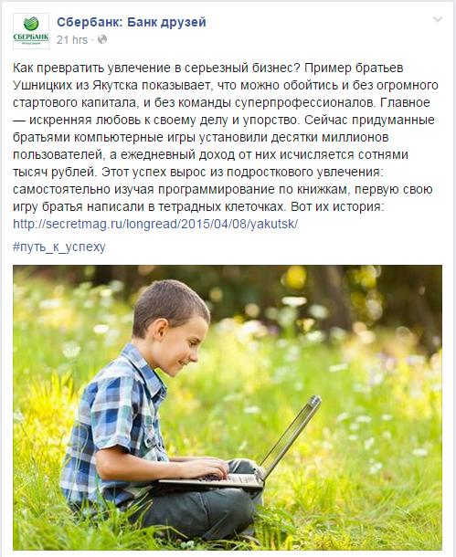 Sberbank_fb_leto