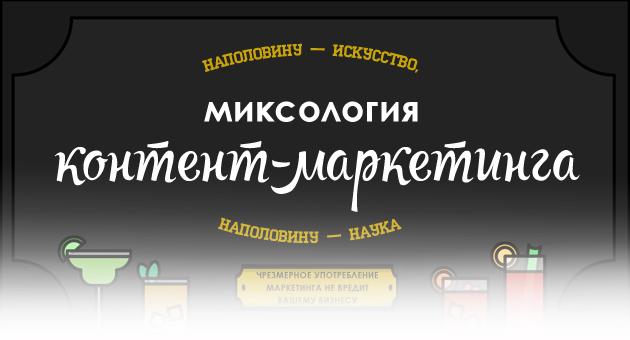Контент-маркетинг от бармена-виртуоза