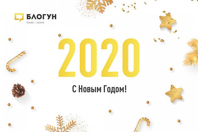 С Новым 2020-ым годом!