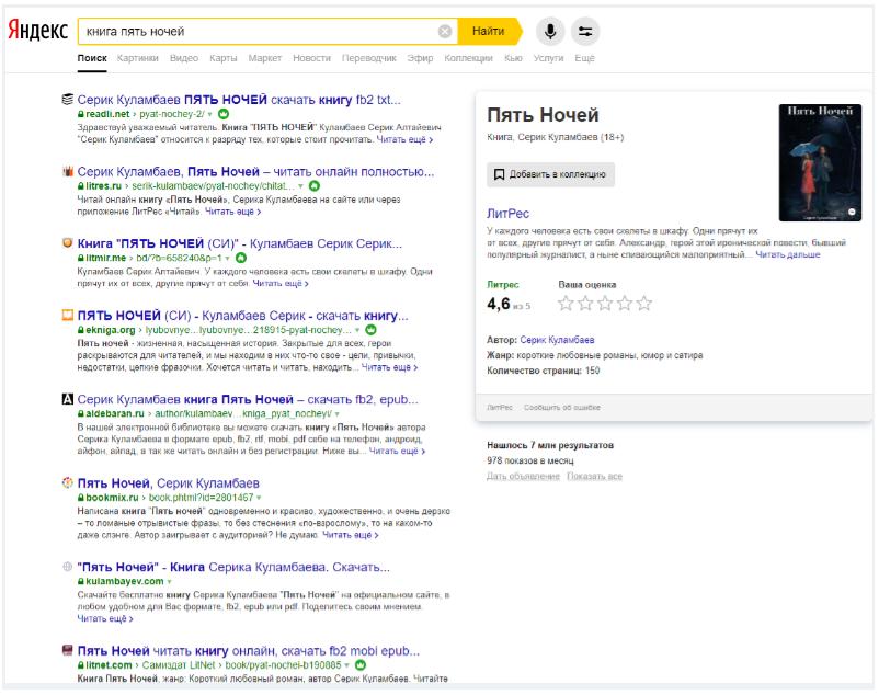Поисковая выдача Яндекс наполнена информацией о новой книге